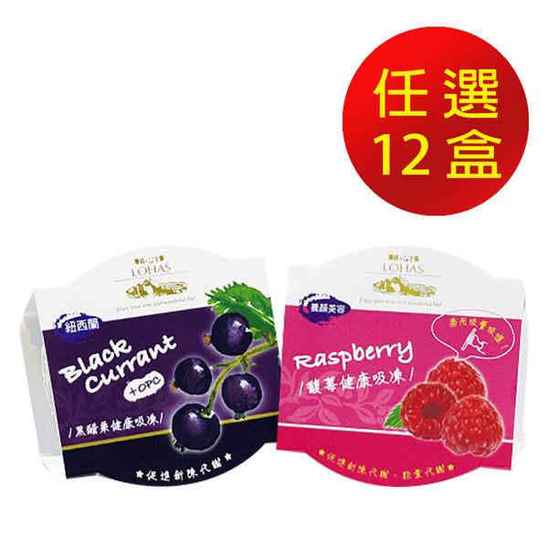 綠邦 健康吸凍(天然馥莓/天然黑醋栗)(120g/盒) 12盒團購 可混搭