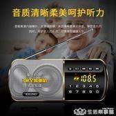 收音機新款便攜式老人老年人半導體迷你調頻廣播小型隨身可充電插卡mp3音樂播放器 生活樂事館