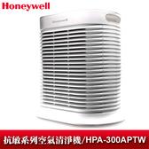 Honeywell 13-26坪 抗敏系列空氣清淨機 HPA-300APTW