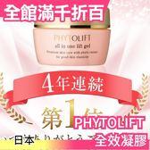 【試用組】日本PHYTOLIFT ALL IN ONE 全效凝膠 20g 五合一 樂天第一 保養保濕 成分溫和【小福部屋】