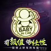車貼 3M反光卡通貼紙Baby In Car車內有寶寶車貼創意汽車裝飾遮擋劃痕 俏女孩