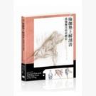 瑜伽墊上解剖書:流瑜伽和站姿體位解剖書 作者:瑞龍醫師