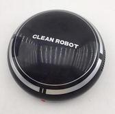 超薄掃地機器人家用全自動智能除塵器充電式拖地機擦地機靜音抹地 QQ1434『樂愛居家館』