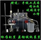 ☆.:*實驗貓【蒸餾裝置】[全玻蒸餾水裝置]花瓣提純 精油提煉 花露水 蒸餾水 化學教學儀器 純玻璃