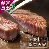 勝崎生鮮 澳洲日本種M9厚切老饕和牛沙朗4片組 (280公克±10%/1片)【免運直出】