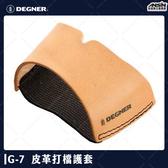 [安信騎士] DEGNER G-7皮革原色 皮革打檔護套 固定距離可調版本 車靴 車鞋 打檔塊 打檔桿 重機 重車