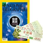 《國家地理雜誌》1年12期 贈 7-11禮券500元