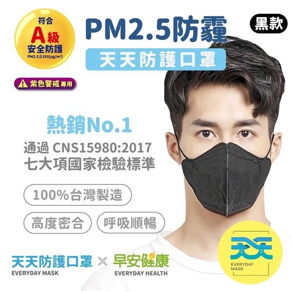 【天天X早安健康-PM2.5防霾口罩 ─ 紫色警戒專用】每盒10+1入超值組 1盒販售 早安健康聯名