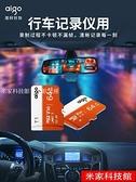 記憶卡 愛國者64g內存卡micro SD卡高速內存64g卡行車記錄儀TF卡存儲卡64g攝像頭平板手機通用 米家