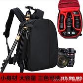佳能尼康專業單反相機包多功能雙肩攝影包77d700d200d80d背包索尼 新品全館85折