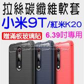 【贈滿版玻璃貼】小米手機 9T / 紅米 K20 6.39吋 防震防摔 拉絲碳纖維軟套/保護套/背蓋/全包覆/TPU-ZY