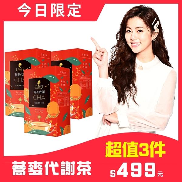 時時樂限定 午茶夫人 蕎麥代謝茶 15入/盒x3