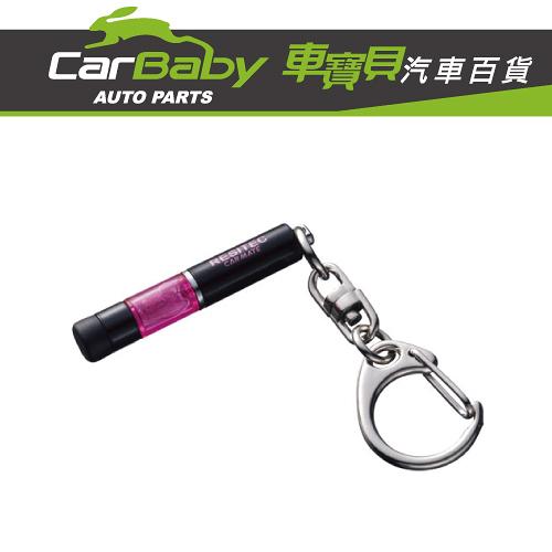 【車寶貝推薦】CARMATE 迷你型靜電消除器 鑰匙圈 (粉紅) NZ973
