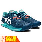 ASICS GEL-RESOLUTION 8 男網球鞋 進階 藍綠 1041A079-401 贈護腕 20FWO