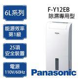 Panasonic 國際牌 F-Y12EB  除濕機 6公升