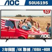 美國AOC 50吋4K HDR聯網液晶顯示器+視訊盒50U6195