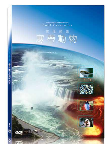 新動國際【6-環境通識-寒帶動物 】BBC-Environment and Wild Lives-Cool Creatures-DVD