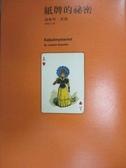 【書寶二手書T1/翻譯小說_NRG】紙牌的秘密_林曉芳, 喬斯坦.賈德