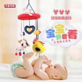 新生嬰兒床鈴掛件玩具搖鈴布藝毛絨音樂旋轉八音盒寶寶床頭鈴【一條街】