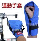 復健運動手套 綁手固定 JM415 手固定腳踏器