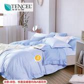 ✰吸濕排汗法式柔滑天絲✰ 雙人 薄床包兩用被(加高35CM) MIT台灣製作《波西米亞》