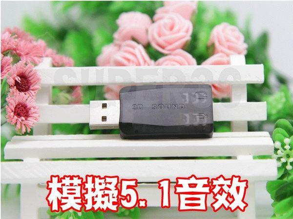 新竹【超人3C】USB 音效卡 抗雜訊 免驅動 模擬 5.1支援Win7/8 無電流聲 無雜音 0000213@3M2