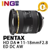 【分期0利率】PENTAX HD DA★11-18mm F2.8 ED DC AW 富堃公司貨