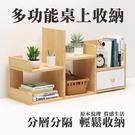北歐風書桌層架 桌上收納 桌上層架 小書架 多功能 收納 書架