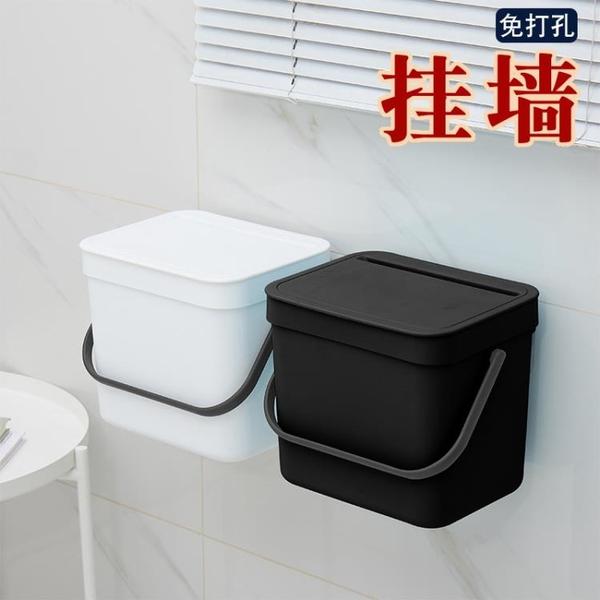 廁所垃圾桶掛壁式免打孔廚房衛生間浴室夾縫帶蓋防臭翻蓋垃圾筒 「韓美e站」