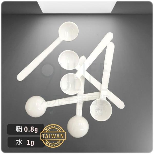 【九元生活百貨】台灣製 白色中藥匙/10支 小藥匙 0.8g藥粉匙 半圓匙