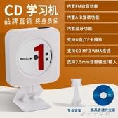 CD機韓國同款ins專輯光盤復讀英語學習家用便攜DVD播放機 千千女鞋YXJ