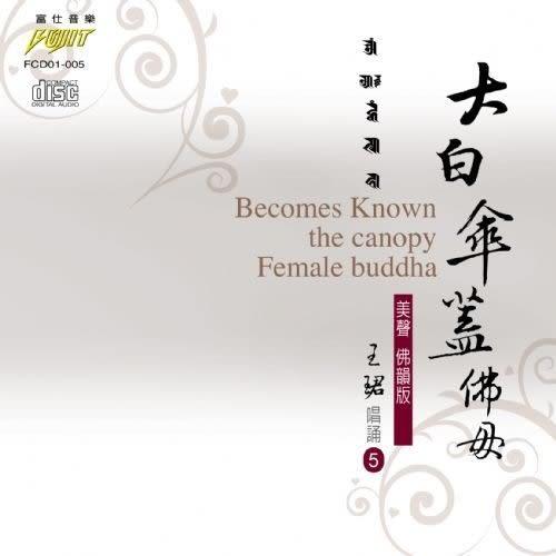 美聲佛韻版 5 大白傘蓋佛母  CD  (購潮8)