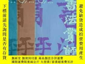 二手書博民逛書店罕見《書法賞評》雜誌(1991年1~3期)Y281548 出版1