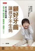 (二手書)顧好牙齒,讓孩子不生病:從小練好咀嚼,鼻子挺、臉型美、腸胃好、過敏OUT