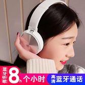 藍芽耳機頭戴式音樂運動HIFI耳機重低音炮K歌手機通用【萬聖節全館大搶購】