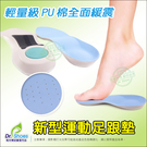 氣墊腳跟久站鞋墊運動鞋墊/輕量級PU棉全面抗壓緩震舒適有彈性╭*鞋博士嚴選鞋材
