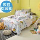 .高品質100%純棉表布 .輕柔舒適的睡眠好品質 .此賣場僅售床包枕套