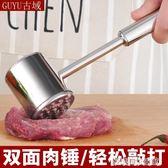 德國不銹鋼打肉錘牛排豬扒肉鬆錘敲肉錘敲肉針嫩肉錘砸肉器工具