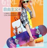滑板兒童四輪滑板車雙翹板寶寶初學公路4輪滑板青少年小孩滑板車XW 全館免運