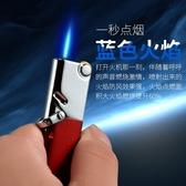 打火機 防風打火機直沖金屬砂輪藍焰充氣超薄個性便捷