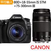 Canon EOS 80D+18-55mm+75-300mm III 雙鏡組*(平輸)-送64G記憶卡+鋰電池+雙鏡包等好禮