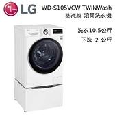 【結帳再折+分期0利率】LG WD-S105VCW+WT-D200HW TWINWash 蒸氣洗脫滾筒洗衣機10.5公斤+2公斤 公司貨