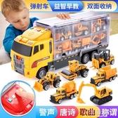 兒童工程消防玩具車模型1-2-3-4-6歲5合金小汽車男孩小孩男童套裝CY『小淇嚴選』