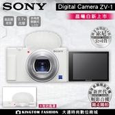 預購送原廠電池+水鑽皮革手腕帶 SONY Digital camera ZV-1 zv1 再送128G卡+專用電池+專用座充+好禮公司貨