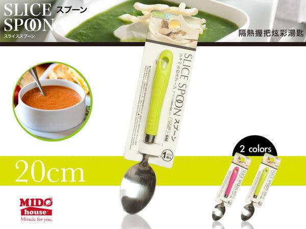 隔熱握把炫彩湯匙(粉色、綠色)B10-645《《Mstore》