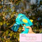 手持泡泡機自動兒童玩具電動吹泡泡槍加特林男女孩【萌萌噠】