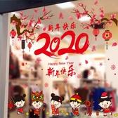 新年壁貼 2020元旦新年布置裝飾鼠年過年春節玻璃門櫥窗貼紙窗花幼兒園教室【免運】