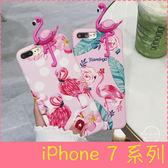 【萌萌噠】iPhone 7 / 7 Plus  韓國可愛粉色立體趴趴火烈鳥保護殼 全包邊防摔軟殼 手機殼 手機套
