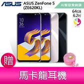 分期0利率  ASUS華碩 ZenFone 5 (ZE620KL)智慧型手機  贈『KeeKa EE-39 耳機 ( 馬卡龍收納盒) *1』