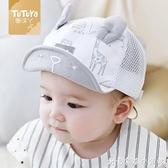 嬰兒帽子夏季薄款新生幼兒防曬太陽帽男女童鴨舌帽寶寶遮陽涼帽網